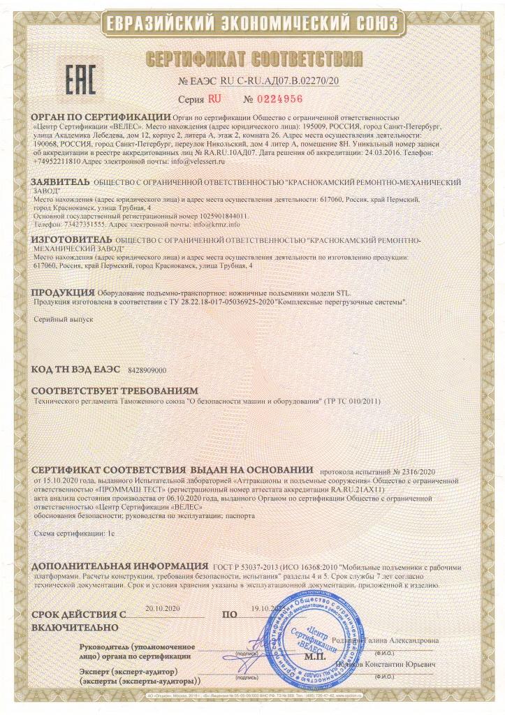 Ножничные подъёмные столы STL получили сертификат Таможенного союза по регламенту № 010 «О безопасности машин и оборудования» (ТР ТС 010/2011)